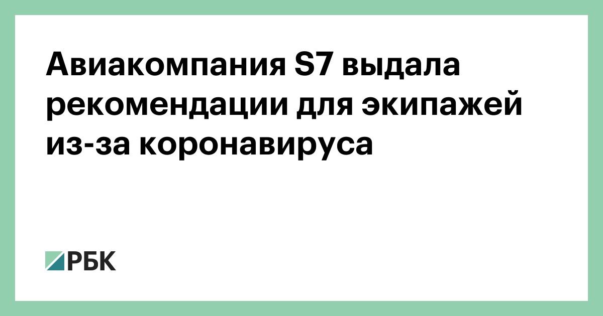 Авиакомпания S7 выдала рекомендации для экипажей из-за коронавируса