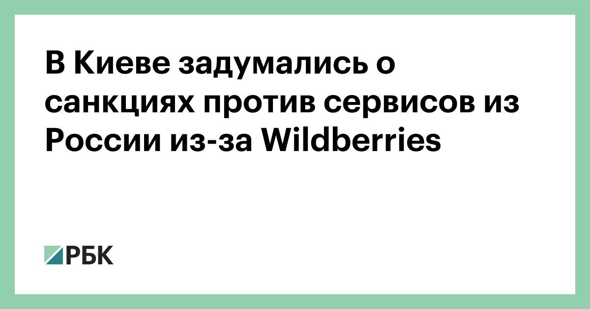 В Киеве задумались о санкциях против сервисов из России из-за Wildberries