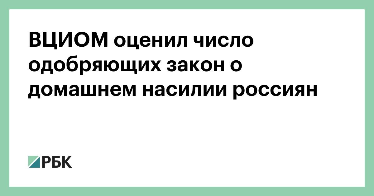 ВЦИОМ оценил число одобряющих закон о домашнем насилии россиян