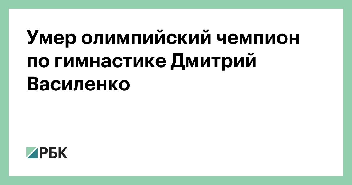 Умер олимпийский чемпион по гимнастике Дмитрий Василенко