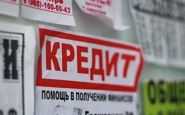 русфинанс банк взять кредит наличными