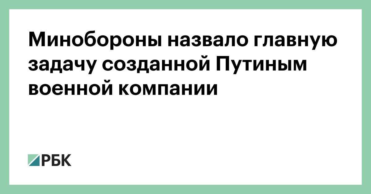 Минобороны назвало главную задачу созданной Путиным военной компании