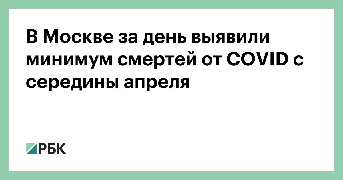В Москве за день выявили минимум смертей от COVID с середины апреля