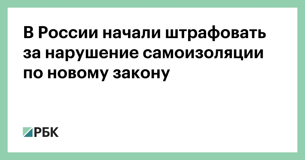 В России начали штрафовать за нарушение самоизоляции по новому закону