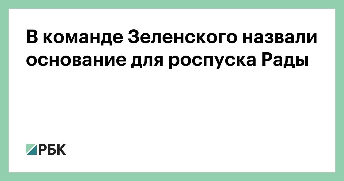 В команде Зеленского назвали основание для роспуска Рады