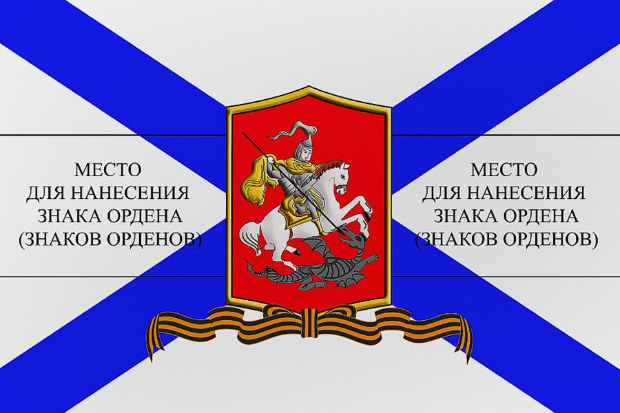 Георгиевский гвардейский орденский Военно-морской флаг