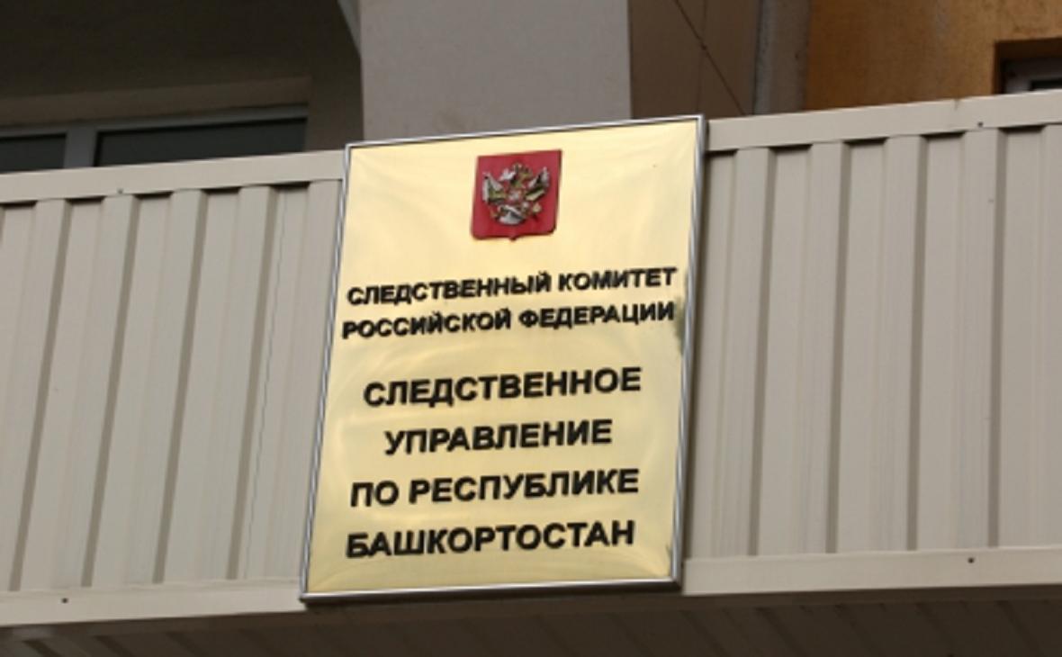 Фото: сайт СУ СКР по РБ