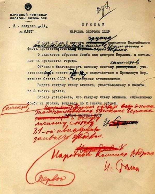 За бомбардировку Берлина 8 августа 1941 года каждому из членов экипажей наносивших удар самолетов Балтийского флота выплатили 2 тыс. руб.Для сравнения, средняя зарплата рабочего в 1940 году составляла375 руб. в месяц