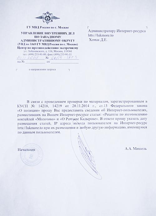 Письмо администратору сайта lurkmore.to из центра МВД по противодействию экстремизму. Предоставлено Дмитрием Хомаком
