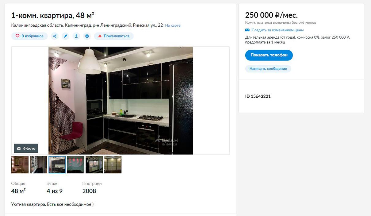 В Калининграде самая дорогая квартира предлагается в аренду за 250 тыс. руб. в месяц. Студия площадью 48 кв. м с балконом имеет дизайнерскую отделку и раздвижную дверь-стенку, отделяющую спальную зону от кухни