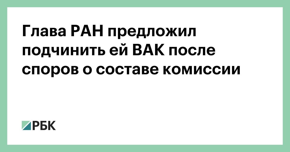 Глава РАН предложил подчинить ей ВАК после споров о составе комиссии