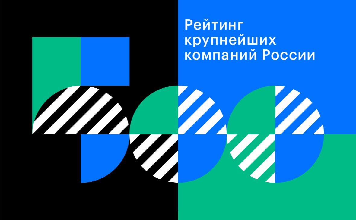 500 крупнейших компаний россии 2013