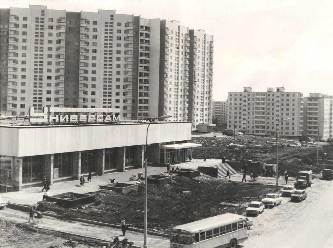Универсам в Ясеневе. Автор А.Евграшин. 1977 год