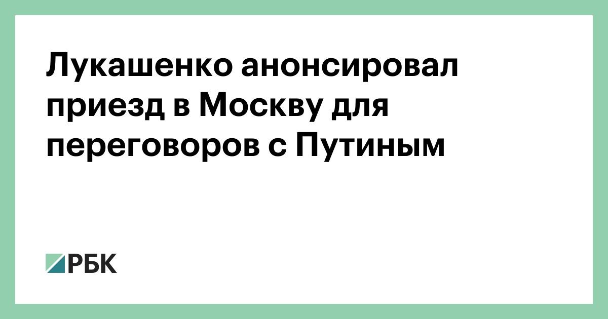 Лукашенко анонсировал приезд в Москву для переговоров с Путиным :: Политика :: РБК
