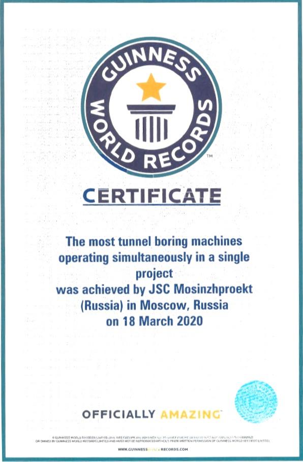 Сертификат Гиннесса