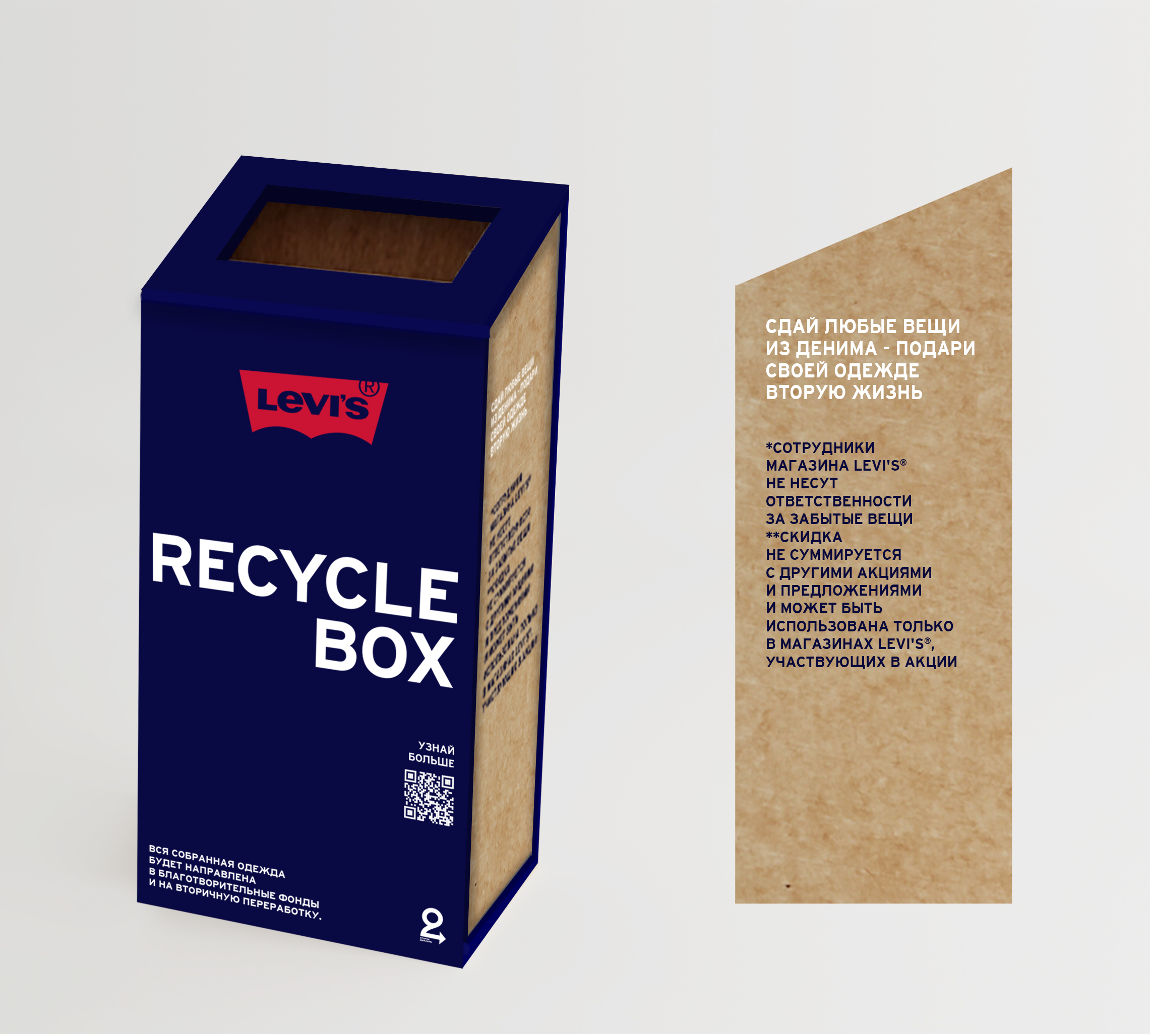 Levi`s Recycle Boxes