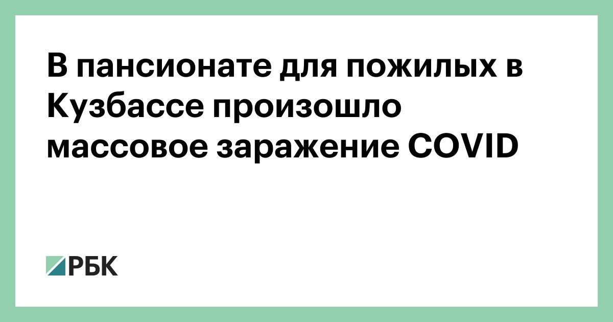 В пансионате для пожилых в Кузбассе произошло массовое заражение COVID