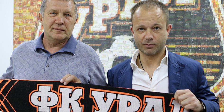 Новый главный тренер «Урала» Дмитрий Парфенов (справа) и президент клуба Григорий Иванов