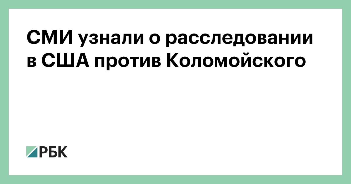 СМИ узнали о расследовании США против Коломойского из-за отмывания денег