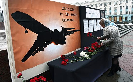 Жители города у траурной доски погибшим вавиакатастрофе Ту-154