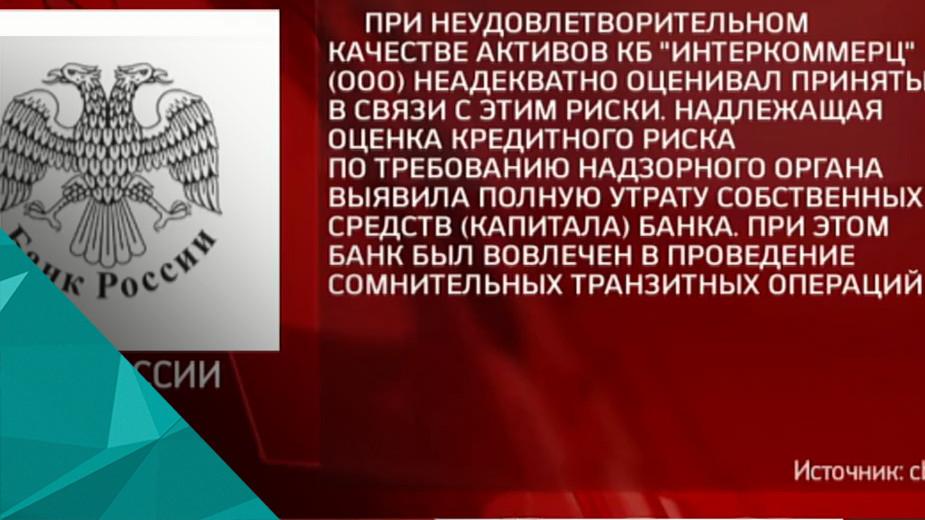 ЦБ отозвал лицензии у банка «Интеркоммерц» и Альта-банка