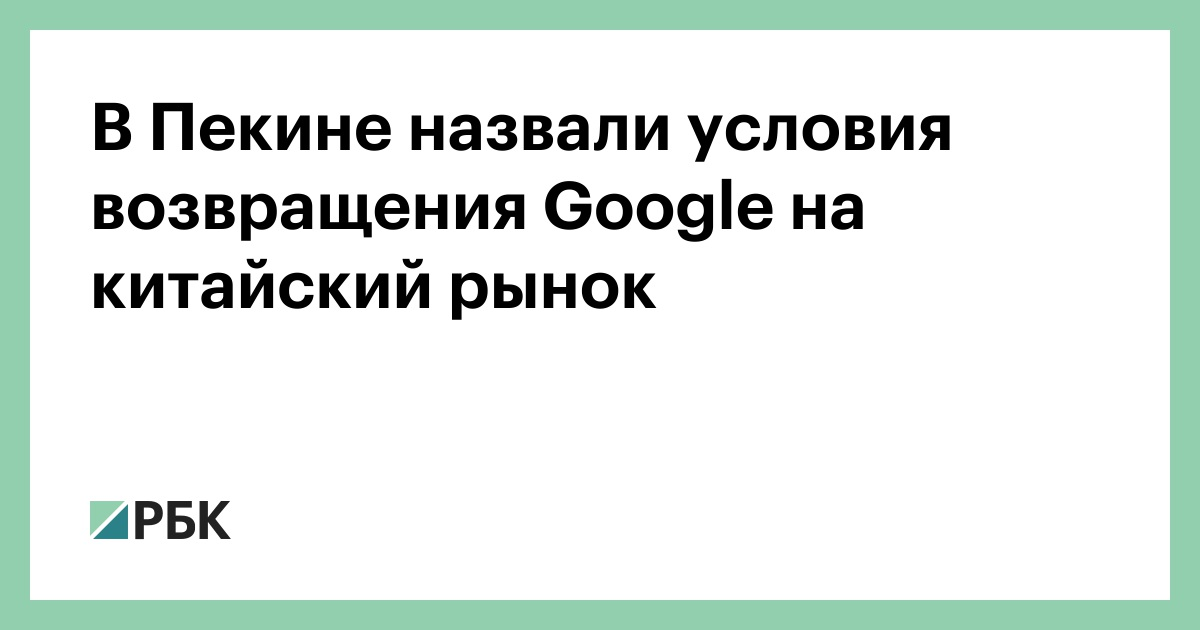 В Пекине назвали условия возвращения Google на китайский рынок