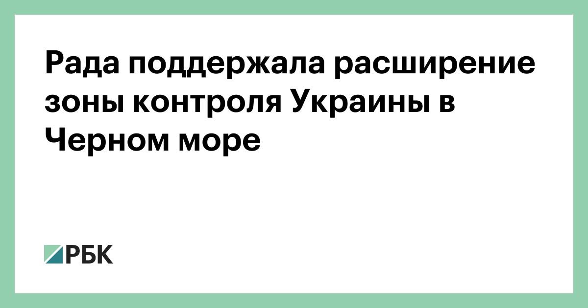 Рада поддержала расширение зоны контроля Украины в Черном море