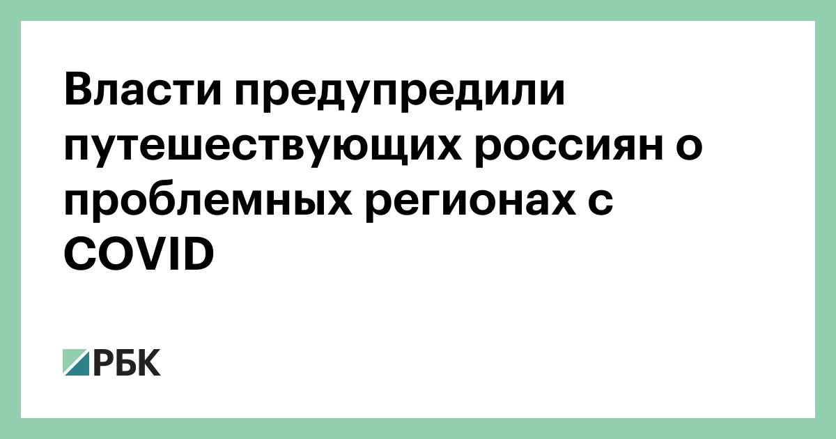 Власти предупредили путешествующих россиян о проблемных регионах с COVID