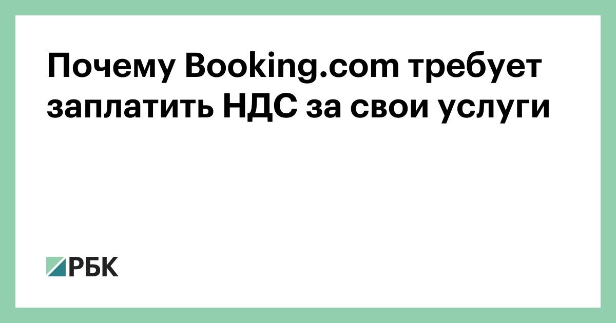 Букинг ком официальный сайт регистрация польша