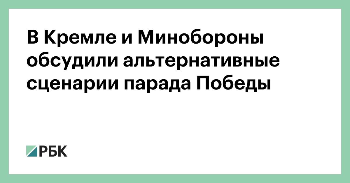 В Кремле и Минобороны обсудили альтернативные сценарии парада Победы