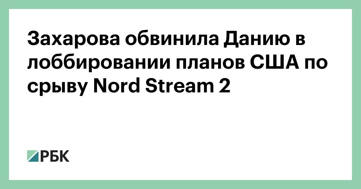 Захарова обвинила Данию в лоббировании планов США по срыву Nord Stream 2