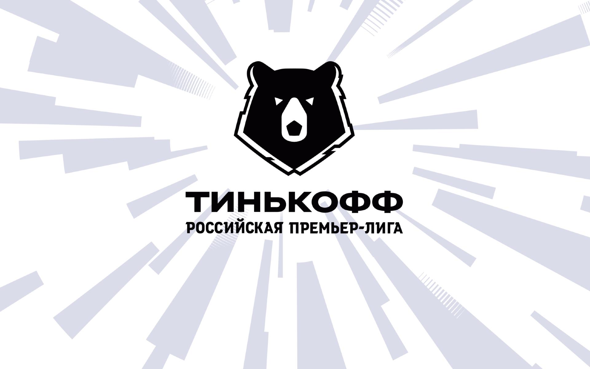 Фото: premierliga.ru