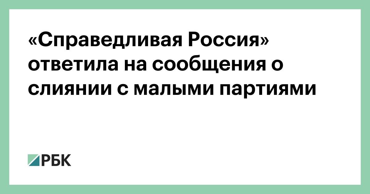«Справедливая Россия» ответила на сообщения о слиянии с малыми партиями