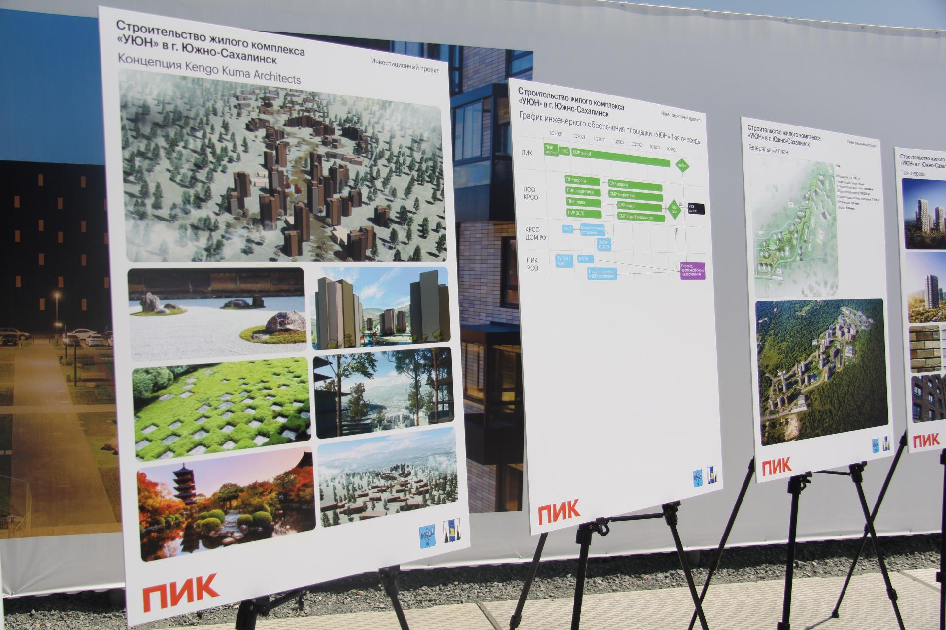 Проект строительства ЖК «Уюн» в Южно-Сахалинске