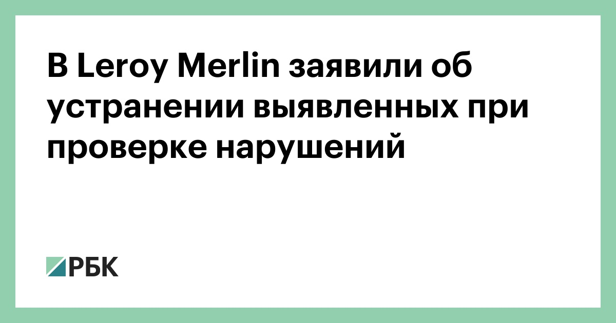 Leroy Merlin Announced The Elimination Of Violations Identified During The Audit Business Rbc World Today News