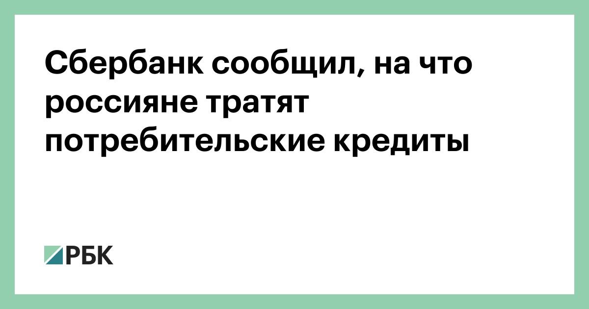 потребительский кредит сравнить банки екатеринбургаподержанные автомобили в белоруссии в кредит