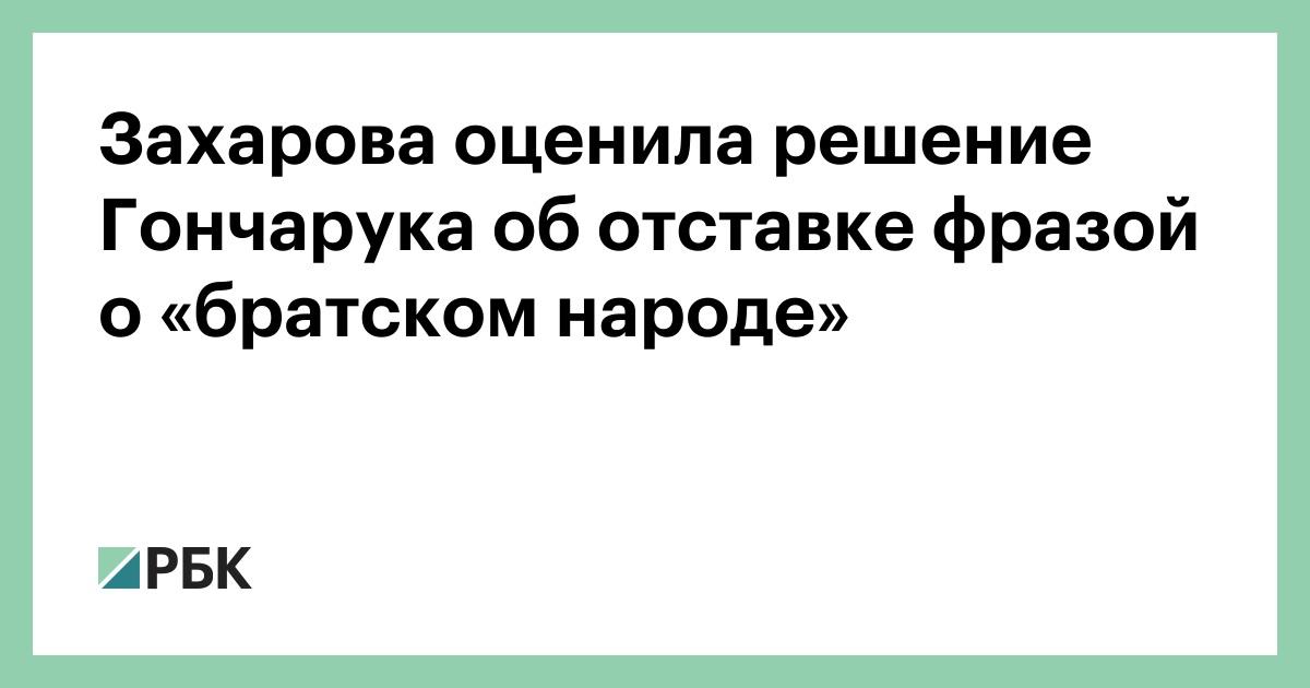 Захарова оценила решение Гончарука об отставке фразой о «братском народе»