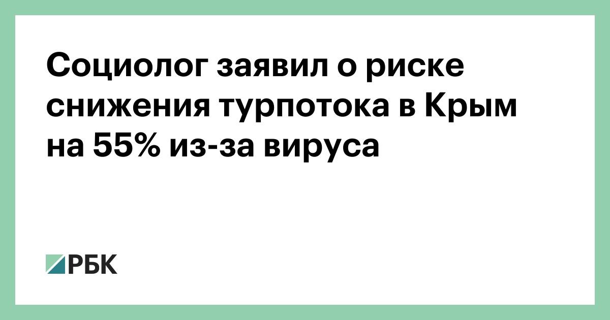 Социолог заявил о риске снижения турпотока в Крым на 55% из-за вируса thumbnail