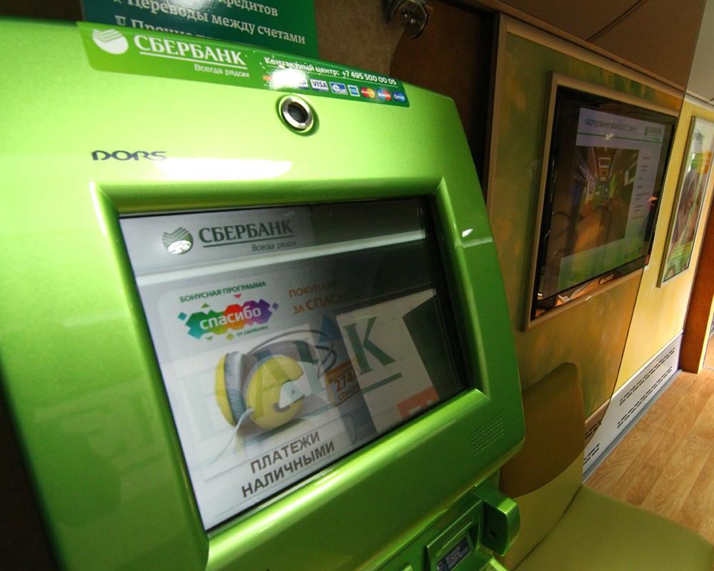 сбербанк за границей проценты по кредиту почта банк кредит наличными алейск