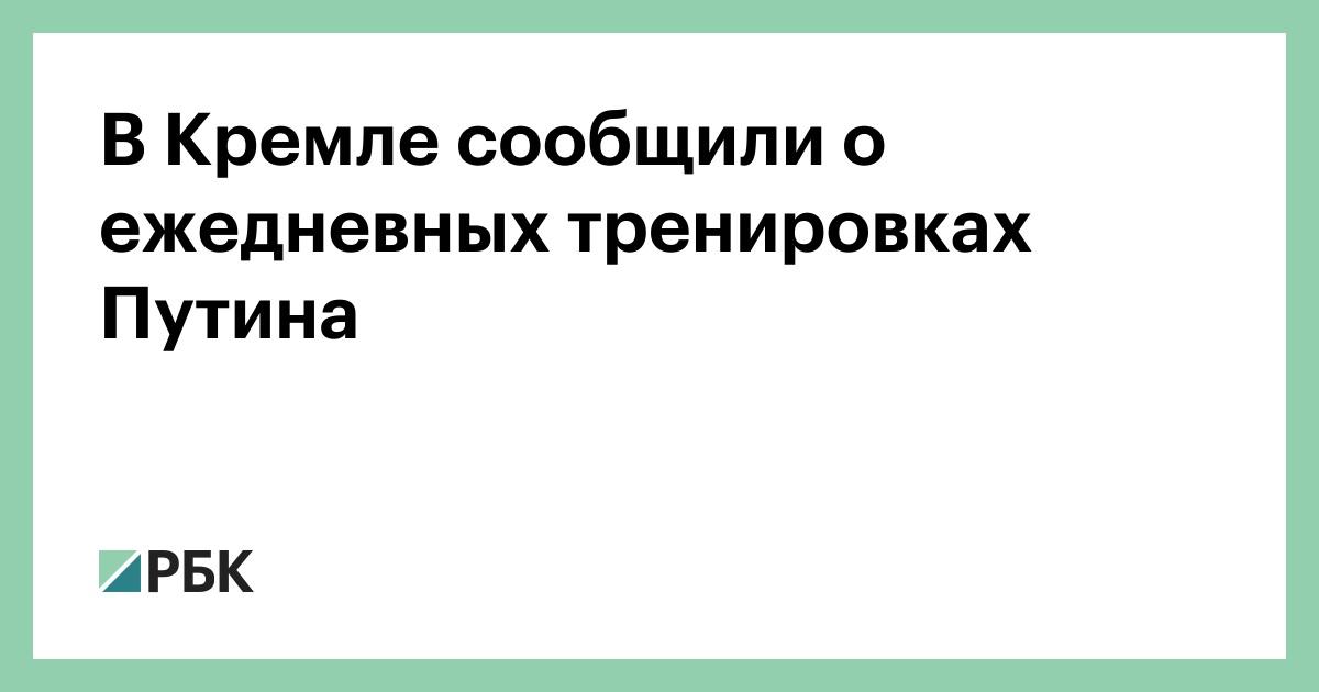 В Кремле сообщили о ежедневных тренировках Путина
