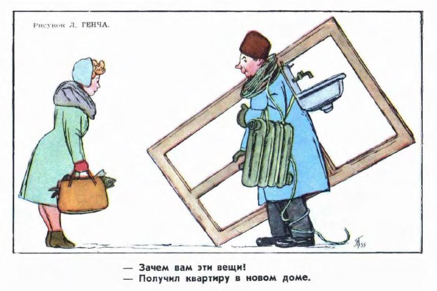 №3 от30 января 1956 года
