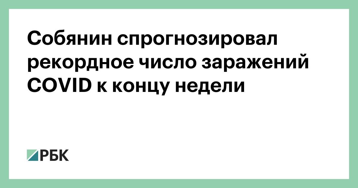 Собянин спрогнозировал рекордное число заражений COVID к концу недели