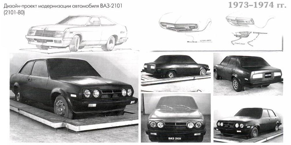Fiat свернул производство модели 124 в 1974 г., и ее дизайн выглядел устаревшим. Это понимали и на ВАЗе, поэтому уже в начале 1970-х поручили дизайнерам Владимиру Антипову и Владиславу Пашко и проработать варианты обновления внешности машины. Пашко поступил радикально: его пластилиновый макет совсем не был похож на «копейку» и стал своеобразным прологом к будущей модели ВАЗ-2108.