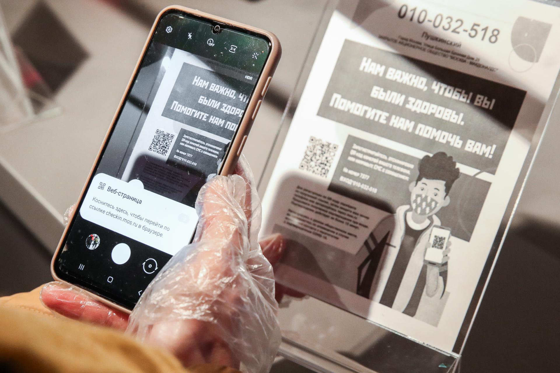 Объявление о вводе системы регистрации посетителей с помощью QR-кода или СМС в ресторане быстрого обслуживания McDonald's в период пандемии коронавируса