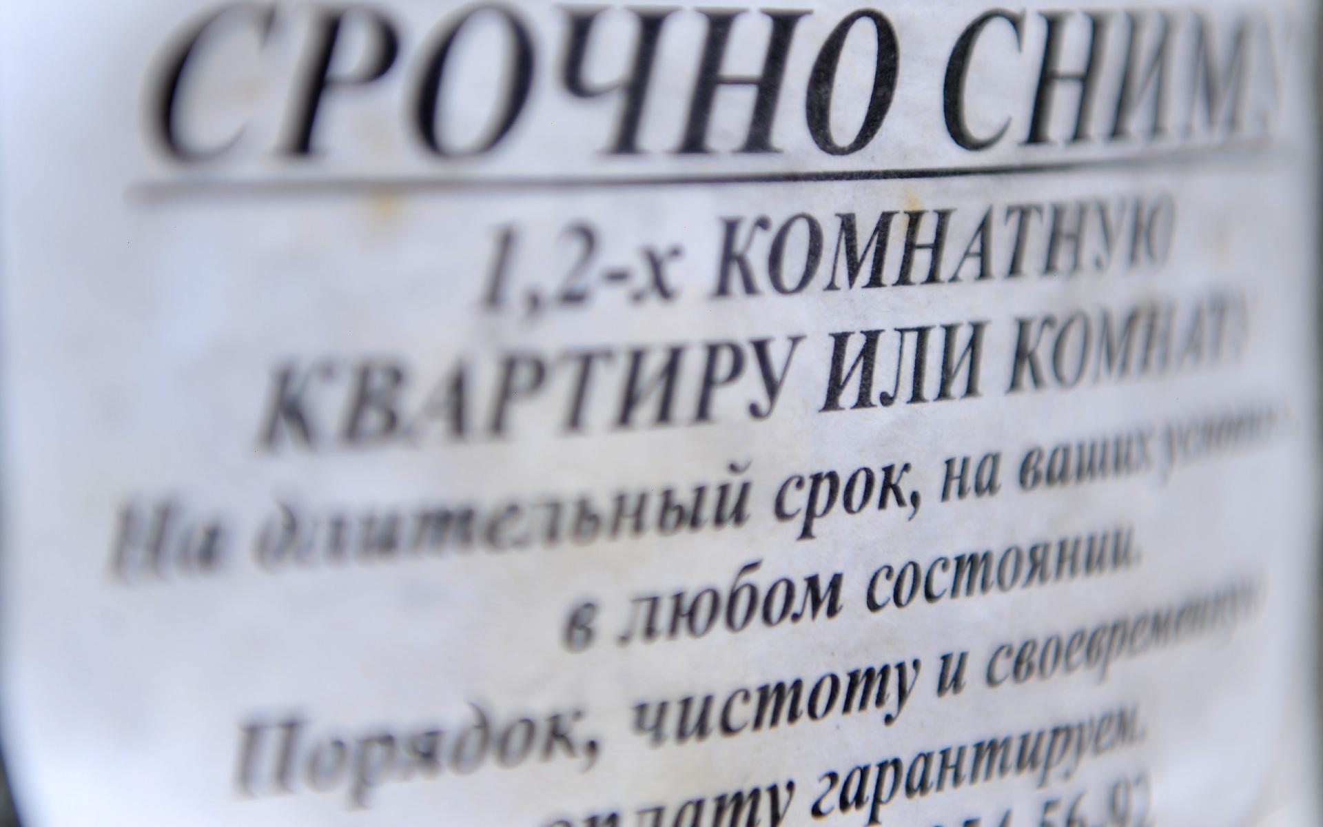 Объявление об аренде жилья в Москве