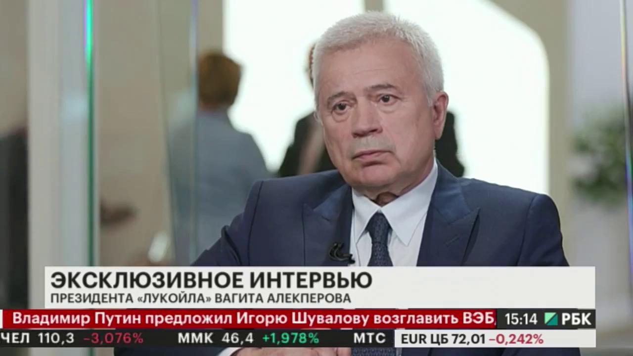 Вагит Алекперов о перспективах сделки ОПЕК+ Вагит Алекперов — президент «ЛУКОЙЛа».
