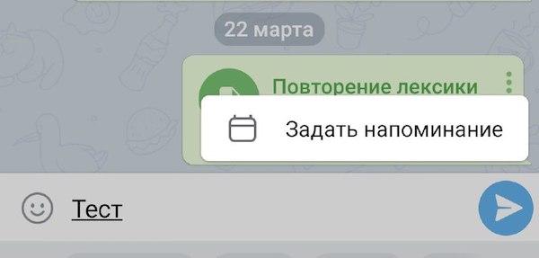 Настройка напоминания в Telegram