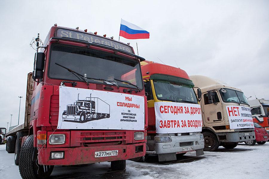 Акция протеста дальнобойщиков вСанкт-Петербурге. Февраль 2016 года