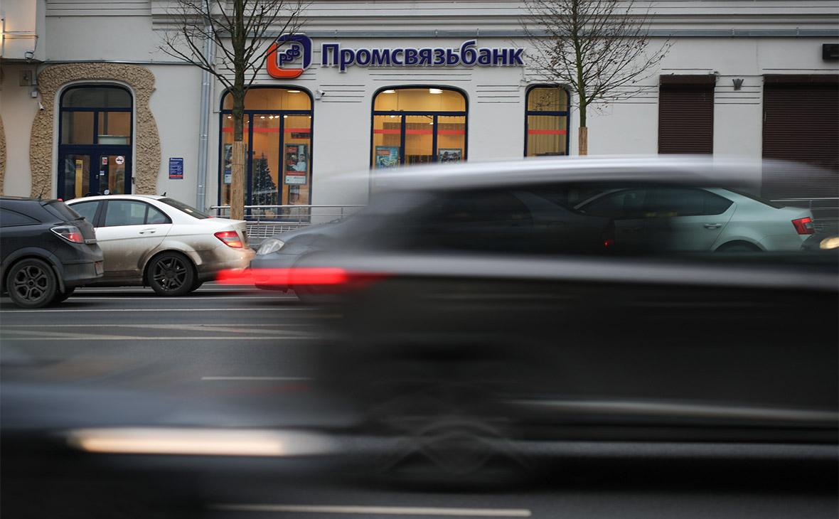 СМИ назвали Промсвязьбанк новым опорным банком для оборонки