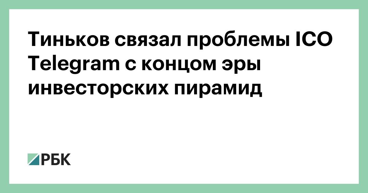 Тиньков связал проблемы ICO Telegram с концом эры инвесторских пирамид